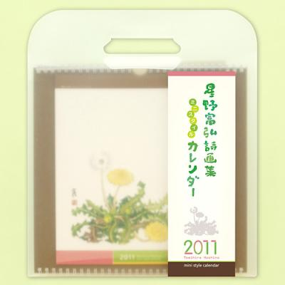 星野富弘詩画集ミニスタイルカレンダー新発売!