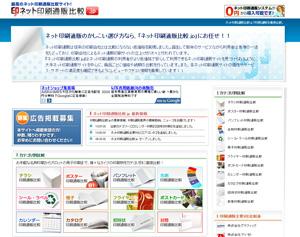 ネット印刷通販システムのECBB株式会社、ドットコネクト株式会社が運営する『ネット印刷通販比較.jp』にCMSを導入。