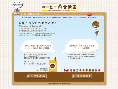 日本家庭用レギュラーコーヒー工業会が、レギュラーコーヒー評価用語を策定!