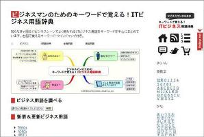 日本初!マインドマップを活用したビジネスマン向け「ITビジネス用語辞典」サイトオープン!