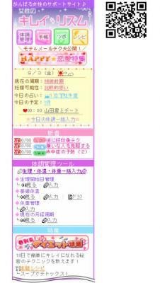 日本エンタープライズ、女性向け健康情報サイト『女性のキレイ・リズム』で、マッサージ無料オプション「キレイを磨こうキャンペーン」開催