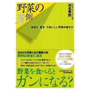 累計65万部『食品の裏側』シリーズの第三弾!『野菜の裏側」が株式会社ナチュラル・ハーモニー代表 河名秀郎の著書にて、このたび東洋経済新報社から出版されることになりました。
