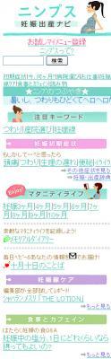 マタニティ誌「ninps(ニンプス)」のモバイルサイト登場!<br />『ニンプス☆妊娠出産ナビ』mixiチェックにも対応。