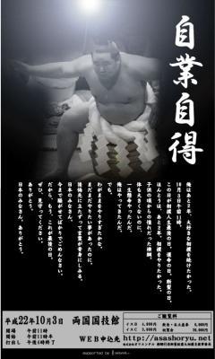 ◆『自業自得』俺は、あと2年、相撲を続けたかった。