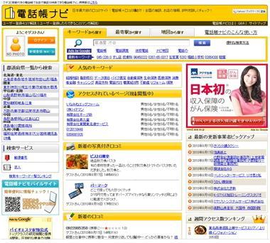 電話帳ナビで「郵便番号」検索サービスの提供開始
