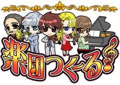 日本エンタープライズ、モバゲーオープンプラットフォーム向けゲームアプリ「楽団つくーる!」 サービス開始