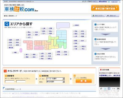 車検整備工場比較に特化したサイト『車検比較.com』リリース!