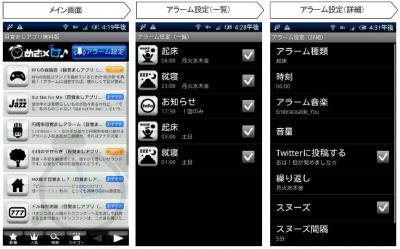 日本エンタープライズ、Androidアプリ『目覚ましアプリ(めざメロ♪)』(Twitter対応アラーム)を配信!