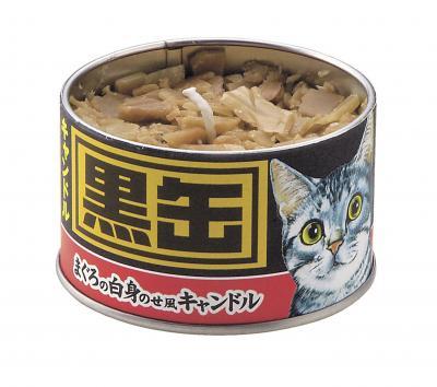 """新企画!キャットフードとローソクがコラボ!! <br />日本のネコ達に愛されて33年の""""黒缶""""がキャンドルなって""""好物シリーズ""""から新発売!!"""