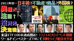 東京証券取引所協賛【 2011年を占う!異種注目投資決定戦 】