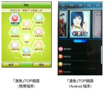 日本エンタープライズ、中国のモバイル向け電子コミックストア『漫魚』をオープン