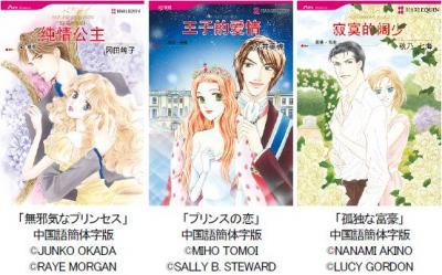 日本エンタープライズ、中国のモバイル向け電子コミックストア『漫魚』で、「ハーレクインコミックス」20本を配信