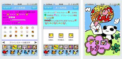 iPhoneでデコメールができる無料アプリ「デコレター」をAppStoreで配信開始、絵文字やミニデコなどデコメ素材500種類が無料で利用可能!