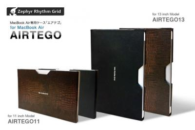 Zephyr Rhythm Grid、新型MacBook Air専用紙製スリーブケース「AIRTEGO(エアテゴ)」発売。11インチ用にAIRTEGO11、13インチ用にAIRTEGO13を用意。