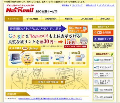 Google&Yahoo!で上位表示!無料SEOツール付きSEO対策サービスをリリース!
