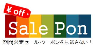日本初、共同購入型クーポンと期間限定タイムセール商品を一括検索できるサービス『セールポン』を開始<br />URL: http://salepon.jp