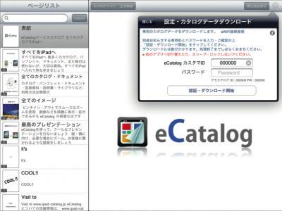 SIエージェンシー iPad対応 カタログ作成サービス「eCatalog」2011年1月6日よりサービス提供開始