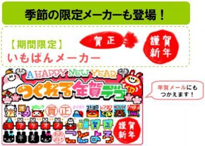 日本エンタープライズ、「GREE Platform」対応デコメアプリ『デコメつくーる!』サービス開始