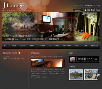 CMS構築のECBB株式会社、カンボジア・プノンペン初の日本人向けラウンジ・バー 「j-lounge(ジェイ・ラウンジ)」の店舗紹介サイトにCMSを導入
