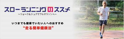 うわさのスローランニングを徹底解説するDVD!!『スローランニングのススメ ~ウォーク&ジョグでフルマラソンへ~』現在好評発売中!!