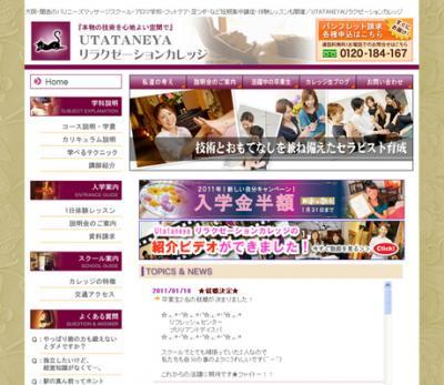 CMS構築のECBB株式会社、大阪のアロマスクール 「UTATANEYAリラクゼーションカレッジ」のアロマスクール紹介サイトにCMSを導入