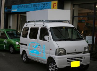 統一地方選挙に向けてコンバージョンEV(電気自動車)選挙カーを発表