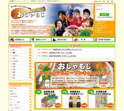 ECサイト構築のECBB株式会社、日本通信機株式会社と、自然農法にこだわった、自然食品・無添加食品・有機野菜の通販サイト「おしゃもじ/瑞雲」のECサイトを構築。