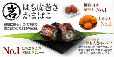 【合同会社アクロビジョン】Webマーケティング事業として、和歌山の名産品「ハモ」を加工した特産品ご当地グルメ『鱧(はも)皮巻き・かまぼこ』のプロモーションに着手しました。