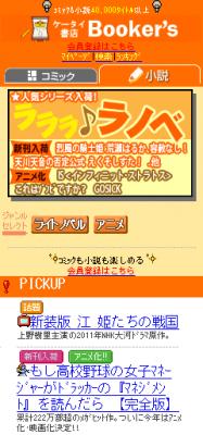 日本エンタープライズ、電子書籍総合販売サイト「ケータイ書店Booker's」を、東京都書店商業組合と共同運営
