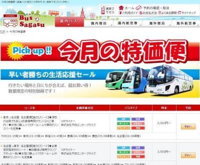 高速バス・夜行バスの予約ポータルサイト「バスサガス」 3月分の特価便を発表!!http://www.bus-sagasu.com