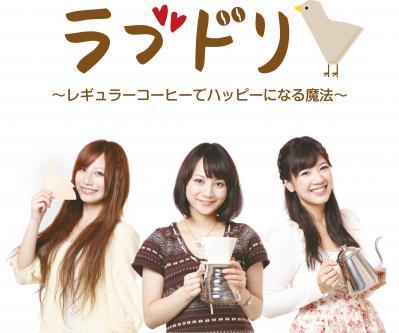 コーヒー親善大使がナビゲートする、日本家庭用レギュラーコーヒー工業会による特設サイト「ラブドリ」が本日3月9日「ありがとうの日」にオープン!
