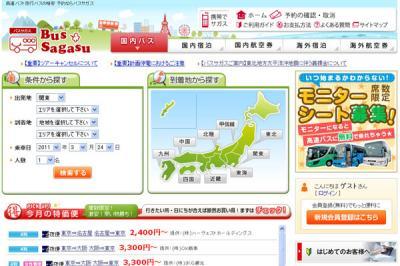 高速バス・夜行バスの予約ポータルサイト「バスサガス」 東北地方への運行再開と4月分の特価便のお知らせ http://www.bus-sagasu.com