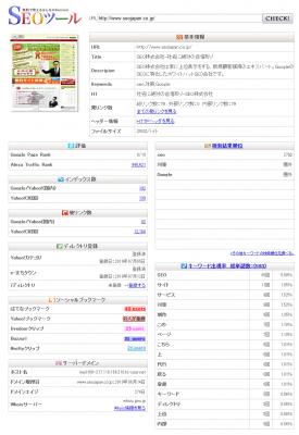 無料で使えるSEO診断ツール「SEOツール」を、3月22日、SEO株式会社がリリースしました。