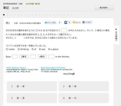 【e-ラーニング】「英検」の過去問題の無料学習サービスを開始
