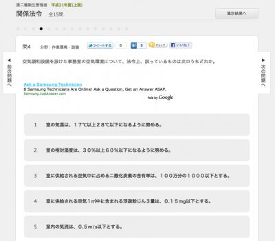 【e-ラーニング】「衛生管理者試験」の過去問題の無料学習サービスを開始