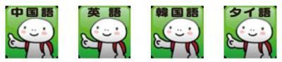 日本エンタープライズが受注した、Android向けウィジェットアプリ『指さし単語帳』 4月4日(月)に提供開始