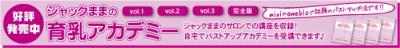 美乳カウンセラー戸瀬恭子さんが培ったバストアップ法を学ぶ講座をDVD化!!<br />[DVD]『ジャックままの育乳アカデミー』~発売中<br />http://bustup-dvd.com/