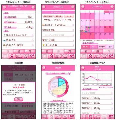 日本エンタープライズ、Androidアプリ『女性のリズム手帳』 及び『女性のリズム手帳Free』をAndroidマーケットにて配信
