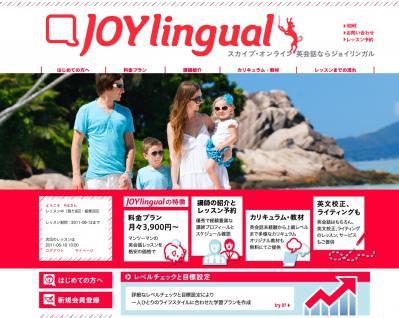 女性向けオンライン英会話スクール、ジョイリンガル(Joylingual)運営スタート!