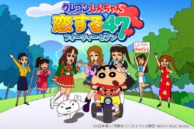 クレヨンしんちゃん初のソーシャルゲーム「クレヨンしんちゃん 恋する47(フォーティーセブン)」5月17日mobageにてサービス開始