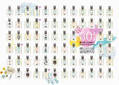 香水 和の花香りシリーズ60種類
