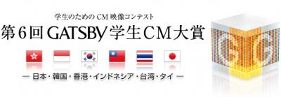 さらにパワーアップした学生のためのCM映像コンテスト<br />「第6回 GATSBY学生CM大賞」エントリーの受付を開始しました!