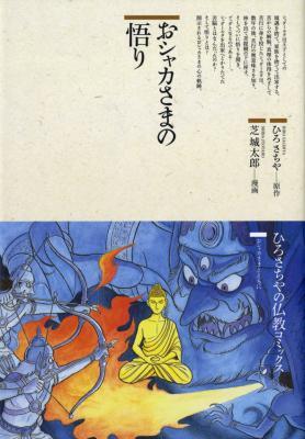 鈴木出版株式会社 電子書籍版『仏教コミックス全3巻』創刊「honto」で販売開始