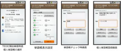 Android対応TOEIC頻出4,000語収録無料単語帳アプリ「みん単」を【ビナヤマト】がリリース