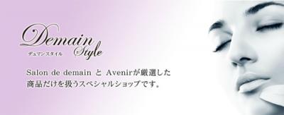 美容エステサロン専売商品が購入出来る美容専門サイト『Demain Style』オープン!新規会員登録者に500円分割引ポイントと美容・疲労回復ドリンク『ルセ』5本プレゼントキャンペーンを実施!