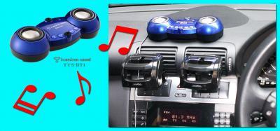 あなたのカーライフを教えてください。Bluetooth接続ハンズフリー付車載スピーカー「トランストロン・サウンドTTS-BT1」が5名様に当たるモニター商品プレゼントキャンペーン開催!