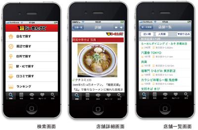 携帯ラーメン情報サイト「超らーめんナビ」iPhone向けアプリケーションの提供を開始