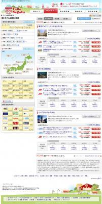 高速バス・夜行バスの予約ポータルサイト「バスサガス」 に、宿・ホテルの料金比較検索が出来る「ヤドサガス」のサービスを開始致しました。http://yado.bus-sagas.com