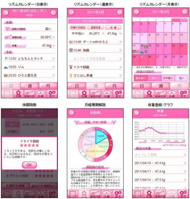 日本エンタープライズ、「Ameba AppMarket」向けに Androidアプリ『女性のリズム手帳 for Ameba』を提供開始