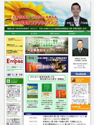 有限会社人事・労務行政書士部門のホームページ開設